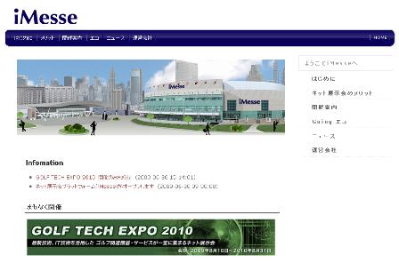 インターネット上で見本市・展示会を開催するプラットフォーム - 『iMesse』ネット展示会.png