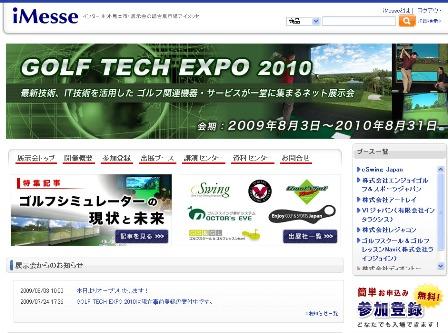 ゴルフテックEXPO 2010 - iMesse オンライン展示会.png
